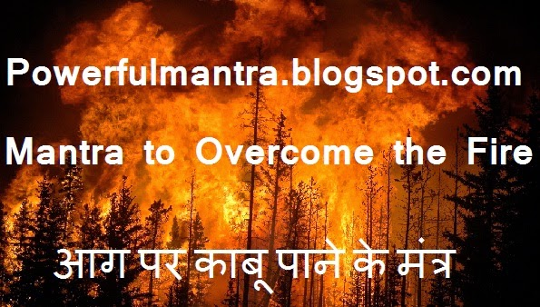 Mantra to Overcome the Fire Shabar Mantra, आग पर काबू पाने के मंत्र,  How to Control Fire With Shabar Mantra Spells, Shabar Mantra Spells, How to Control Fire, Mantra to Overcome the Fire, Fire Shabar Mantra, Chamatkari Mantra, Magical spells by Rishi Muni or Saints,