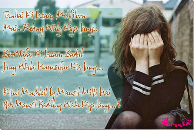Heart Touching Sad Hindi Ghazals for Lovers with Alone Girl Pictures
