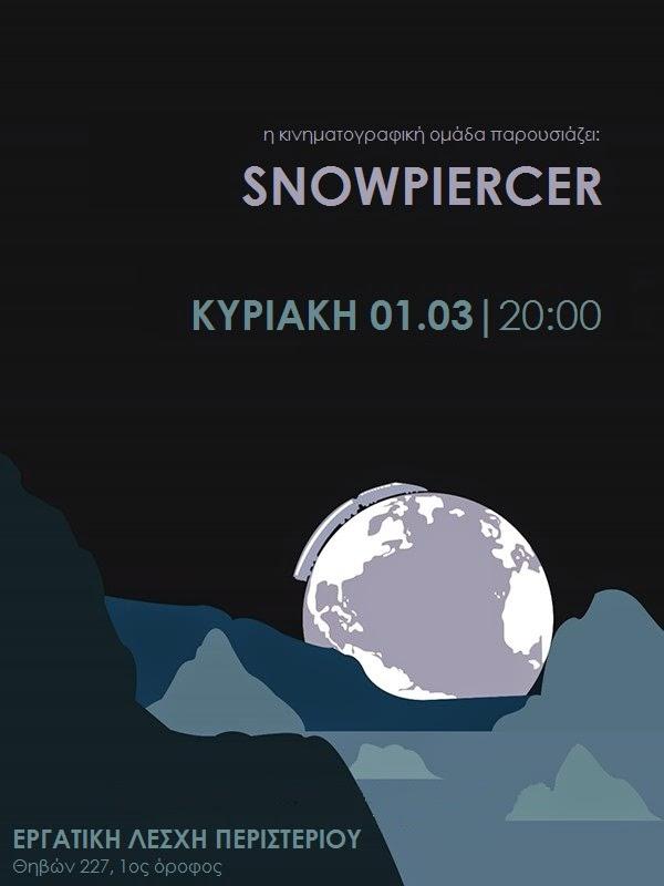 Snowpiercer @ ΕΡΓΑΤΙΚΗ ΛΕΣΧΗ ΠΕΡΙΣΤΕΡΙΟΥ