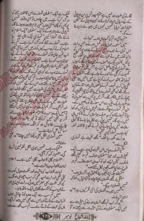 yarram urdu novel