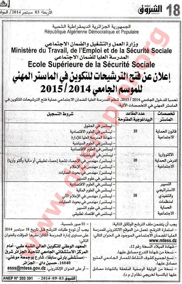 إعلان تكوين متبوع بالتوظيف في المدرسة العليا للضمان الاجتماعي 2014-2015 Img056