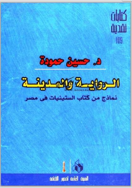 الرواية والمدينة: نماذج من كتاب الستينيات في مصر - حسين حمودة pdf