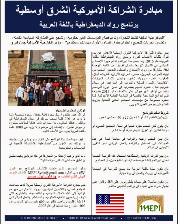برنامج رواد الديمقراطية باللغة العربية لعام 2015