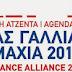Πάντειο Πανεπιστήμιο: Η γαλλοφωνία στην Ελλάδα: Παρελθόν, παρόν και μέλλον