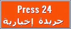 Tazapress, جريدة  تازة, tazamedia, tazaplus, taza city, taza-online, taza24, أنباء,
