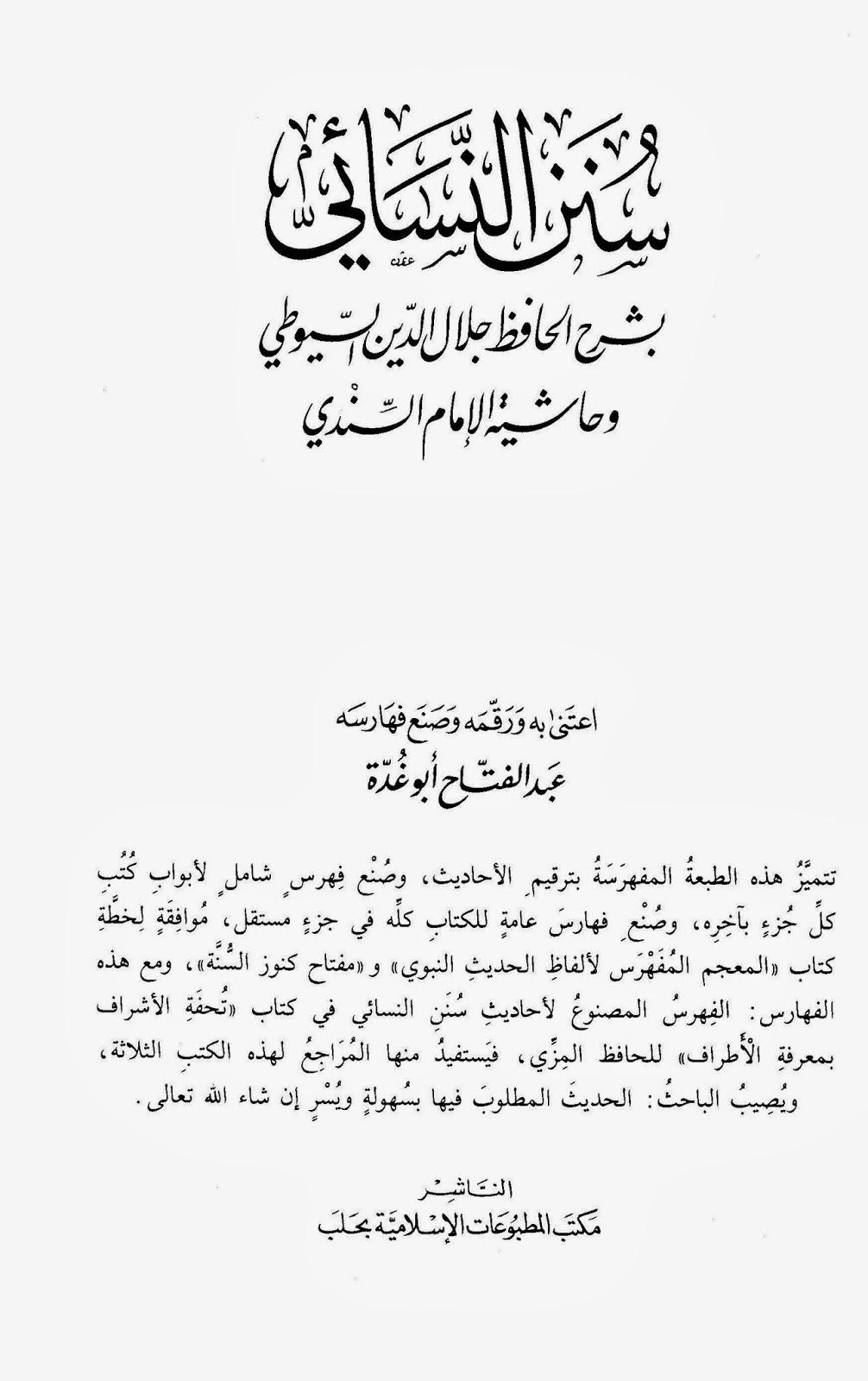 شرح سنن النسائي للإمام السيوطي ومعه حاشية السندي - ترقيم عبد الفتاح أبو غدة pdf