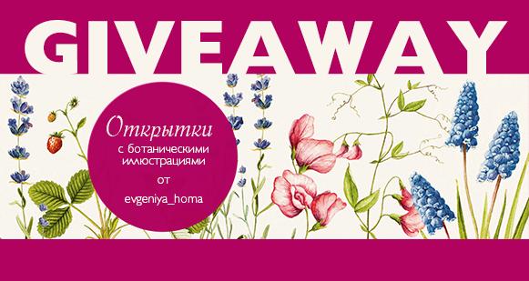 Ботанические открытки от Жени