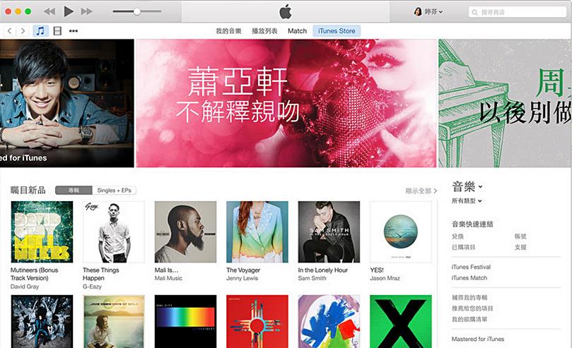 授權 5 部電腦已滿,如何用 iTunes 解除電腦授權