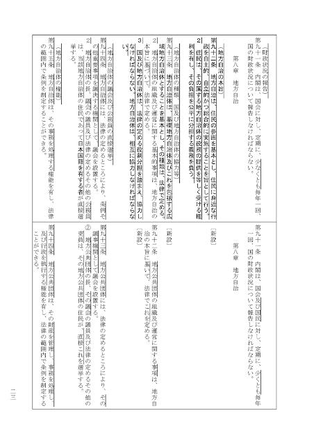 自民党 日本国憲法改正草案(画像)p23