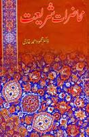 http://books.google.com.pk/books?id=qbVQAQAAQBAJ&lpg=PP1&pg=PP1#v=onepage&q&f=false