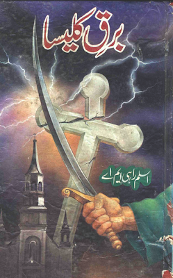 Barq-E-Kalesa By Aslam Rahi M.A