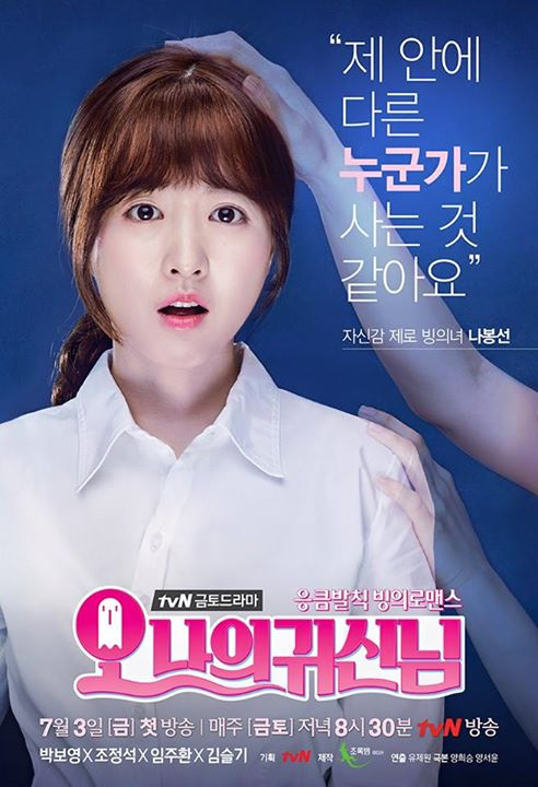 Oh My Ghost Korean Drama Wiki