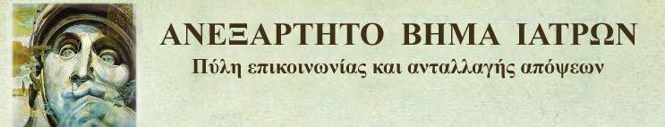 ΑΝΕΞΑΡΤΗΤΟ ΒΗΜΑ ΙΑΤΡΩΝ