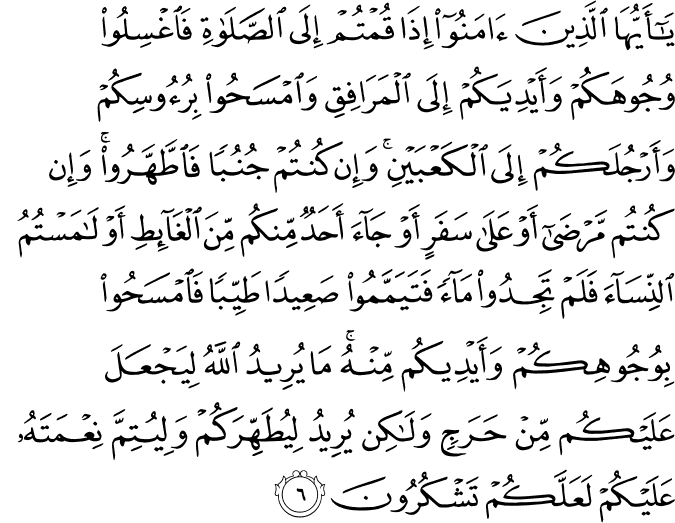 QS. Al-ma'idah 5:6