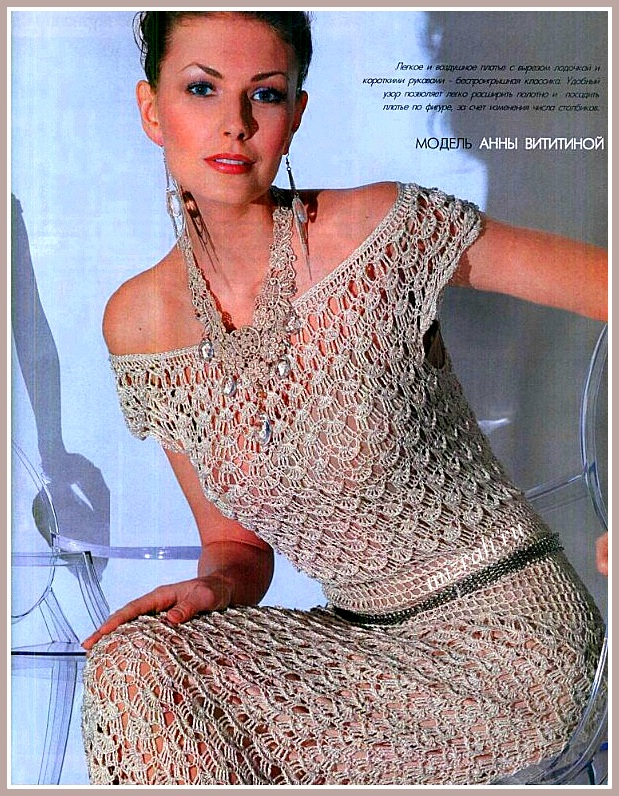 Вечернее платье крючком схема