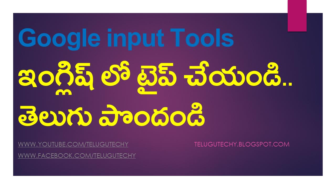 google_input_tools_how_to_type_telugu