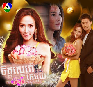 Chit Sne Tee Muoy [26 EP] Thai Drama Khmer Movie