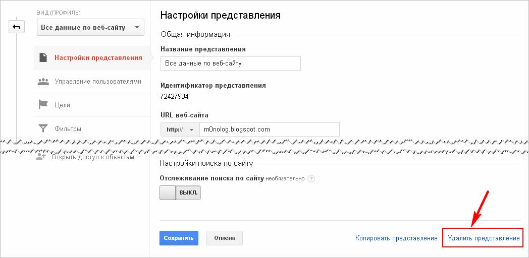 Удаление блога из аккаунта Google Analytics. Шаг 3.