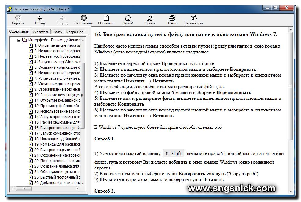 Полезные советы для Windows 7. Обновленная v2. Пример