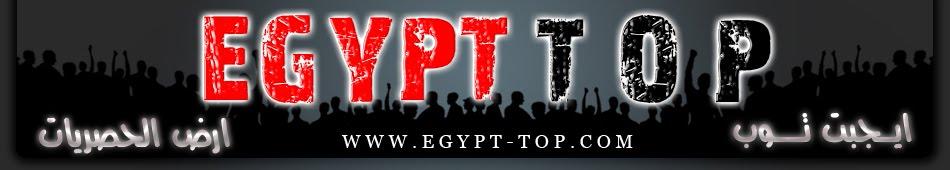 شات ودردشة ايجبت توب http://wwwegypt-topcom.blogspot.com/