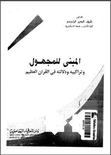 المبني للمجهول وتراكيبه ودلالته في القرآن العظيم - شرف الدين الراجحي
