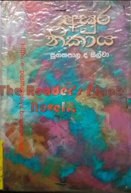 sinhala novel pdf download free