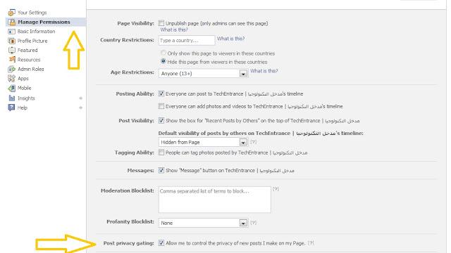 بوابة خصوصية المناشير Post privacy gating