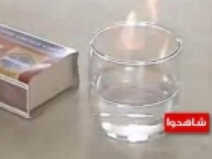 بالفيديو : طريقة إشعال النار فى الماء