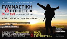 Γυμναστική και περιπέτεια από την Εύξεινο Λέσχης Φλώρινας