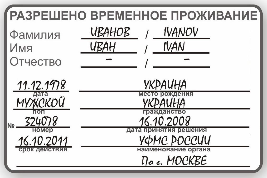 Заявление на рвп россии
