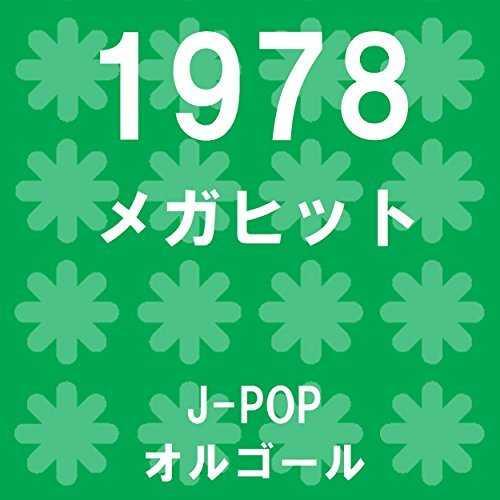 [Album] オルゴールサウンド J-POP – メガヒット 1978 オルゴール作品集 (2015.06.10/MP3/RAR)