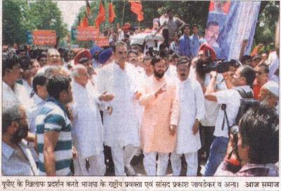 यूपीए के खिलाफ प्रदर्शन करते भाजपा के राष्ट्रीय प्रवक्ता एवं सांसद जावड़ेकर, पूर्व सांसद सत्य पाल जैन व अन्य।
