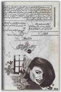 Hisar e mohabbat by Faiza Iftikhar Online Reading