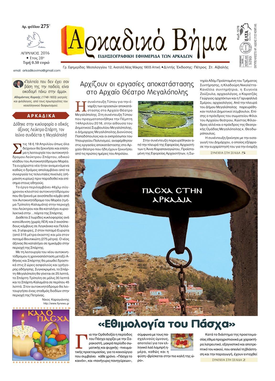 """Αρκαδικό Βήμα, κυκλοφόρησε το νέο φύλλο με θέματα: """"Εθιμολογία του Πάσχα"""" και"""