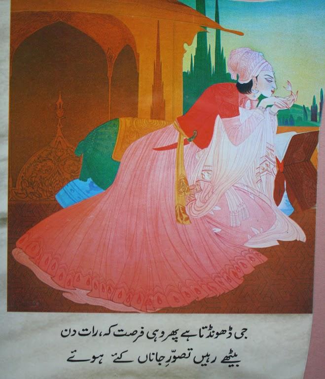 Beanbag tales january 2015 for Diwan e ghalib shayari
