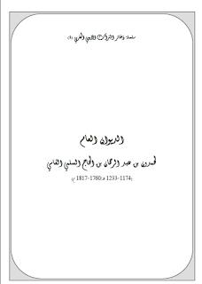 سلسلة ذخائر التراث الأدبي المغربي