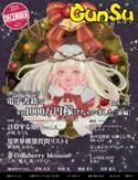 月刊群雛 2014年12月号