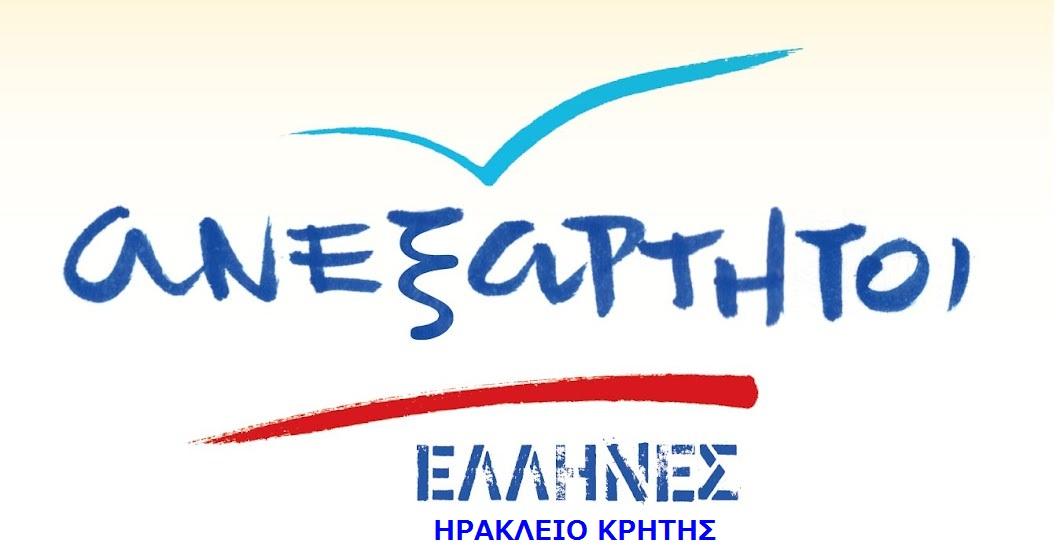 Ανεξάρτητοι Έλληνες Ηρακλείου Κρήτης
