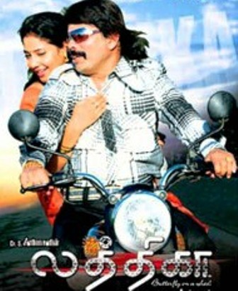 Watch Lathika (2011) Tamil Movie Online