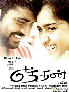 Eththan 2011 Tamil Movie Watch Online