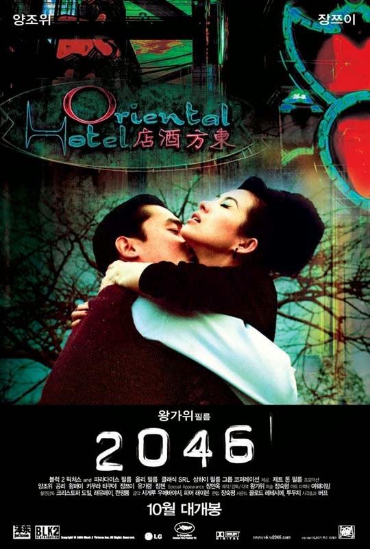 Căn Phòng 2046 - 2046 (2004) Vietsub