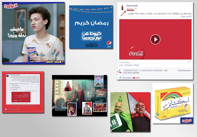 أعلانات رمضان