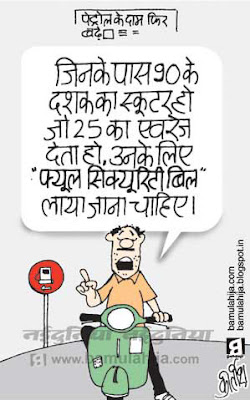 petrol price hike, Petrol Rates, food bill, indian political cartoon, common man cartoon