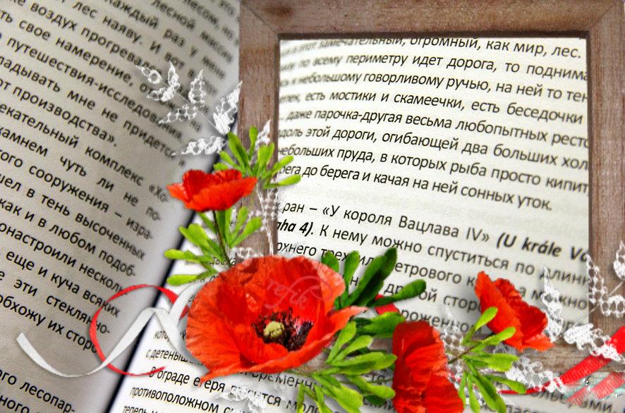 """Конкурс """"Литературная открытка"""""""
