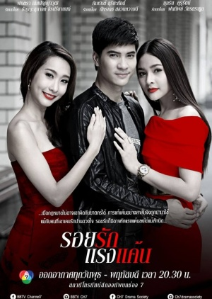 Ái Tình Và Thù Hận - Roy Ruk Raeng Kaen