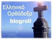Ορθόδοξα ιστολόγια