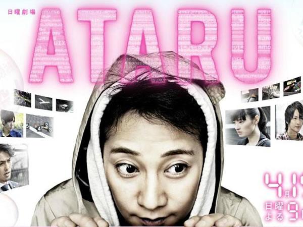 ATARU(日劇) ATARU