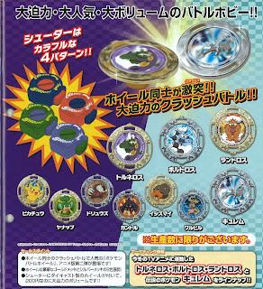 Pokemon Battle Wheel BW2 TTA