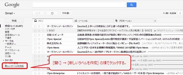 Gmail [新しいラベルを作成]
