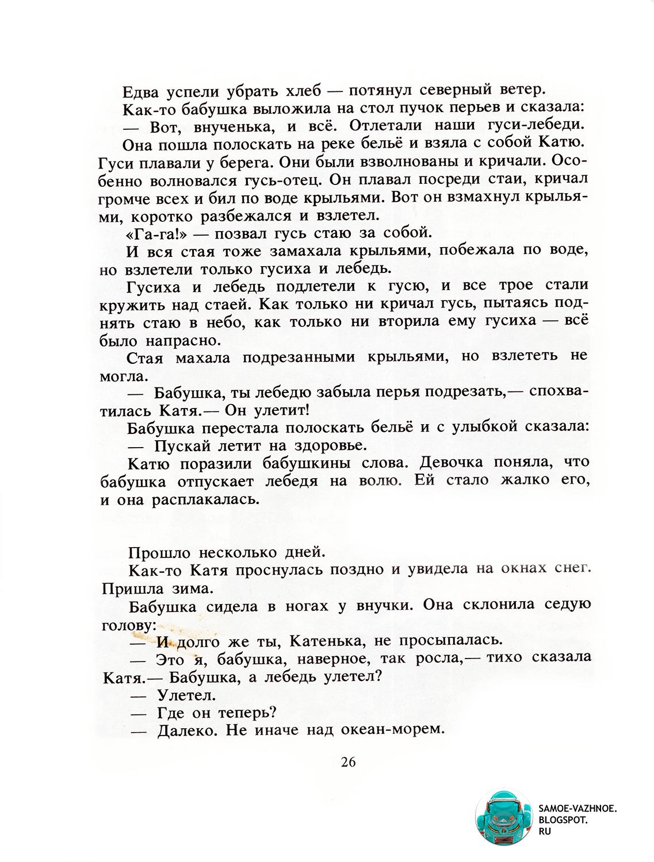 Учебник химии 8 класс минченков читать